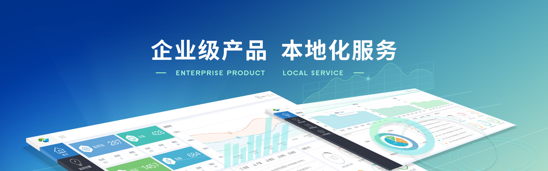 企业级产品、本地化服务